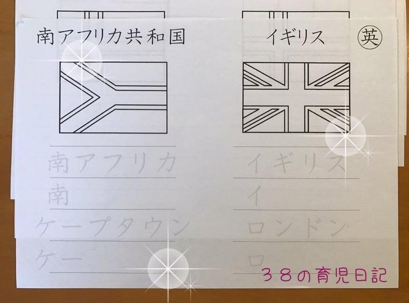 手作り国旗ぬりえカタカナ練習 38の育児日記4歳からの目指せ