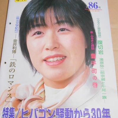 """""""ヒバゴン""""の書籍その2. : """"げいびグラフ""""と""""ヒバゴン本""""そして萩博物館のの記事に添付されている画像"""