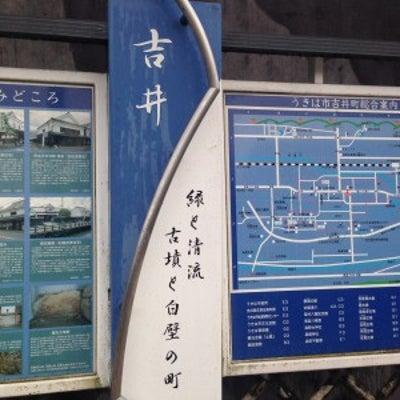 佐賀旅行2「白壁の町、吉井@福岡&熊の川温泉 鵆の湯@佐賀」の記事に添付されている画像