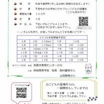 11日(金)は一般開放デーです☆の記事に添付されている画像