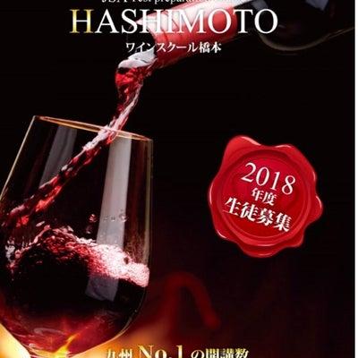九州でソムリエ・ワインエキスパートを受験するなら『ワインスクールHASHIMOTの記事に添付されている画像