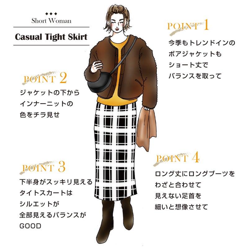 タイトスカートをカジュアルに着るにはイラストコーデ