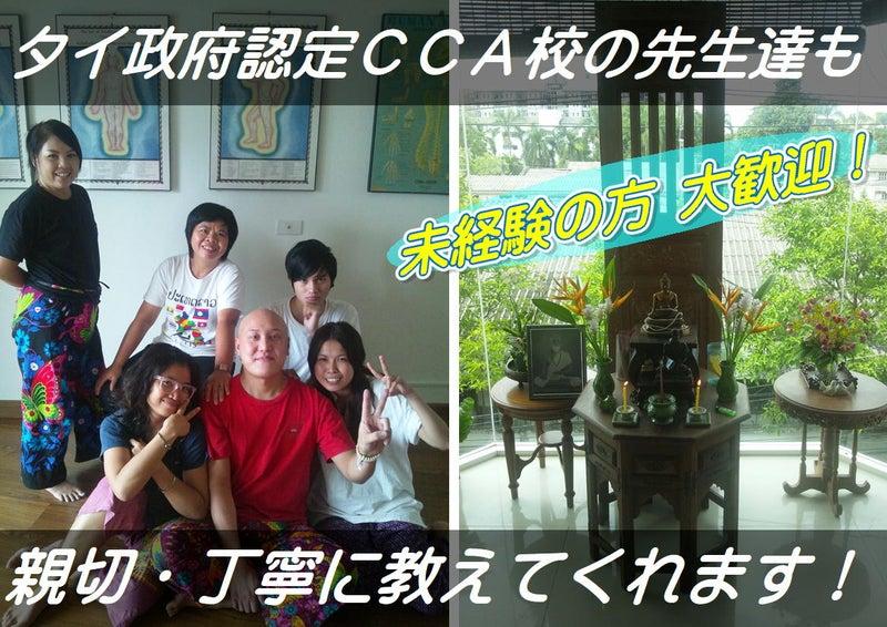 タイ政府認定CCA校インストラクター資格取得方法☆東京都ワットセラピストスクール北千住☆02
