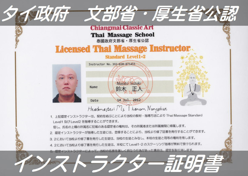 タイ政府認定CCA校インストラクター資格取得方法☆東京都ワットセラピストスクール北千住☆03