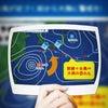 台風24号の画像