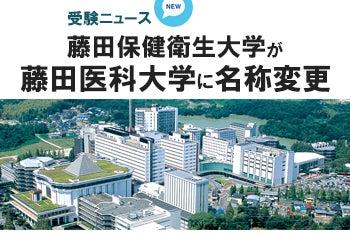 衛生 大学 保健 藤田