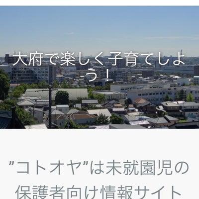 『コトオヤ』も更新中の記事に添付されている画像