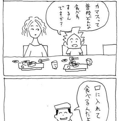 061_珍しいお寿司の記事に添付されている画像