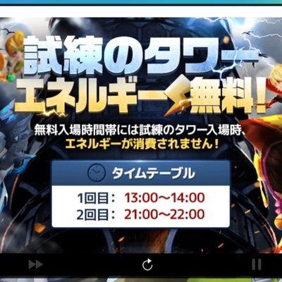 タワー無料来たる*゜Д゜)*゜д゜)(*゜Д゜)オォォ...の記事に添付されている画像