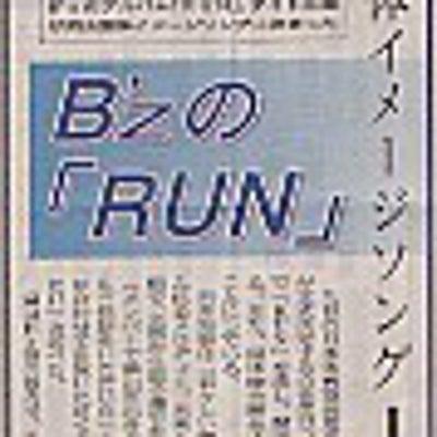 2005年岡山国体のイメージソングの記事に添付されている画像