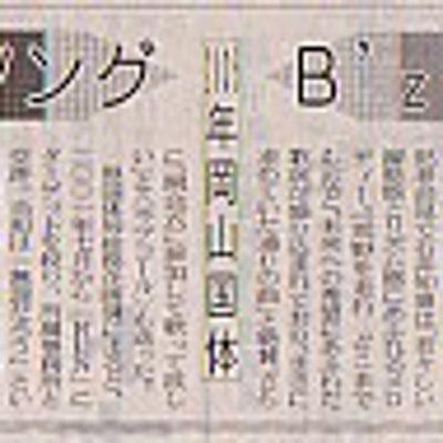 岡山国体のイメージソングに「RUN」の記事に添付されている画像