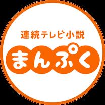 NHK連続テレビ小説 まんぷく あらすじ・ネタバレ・ストー 93話の記事に添付されている画像