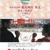 特別企画厳島神社挙式相談会in東京銀座 11月3日、4日 2Day開催ご予約承り中!!