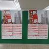 東京都の耐震キャンペーンの画像