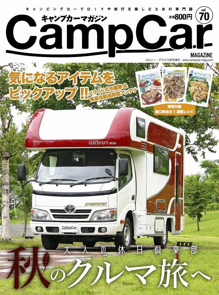 キャンプカーマガジン vol.70