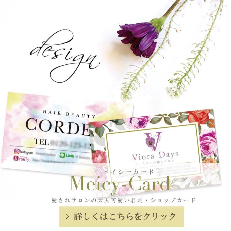 可愛い名刺,名刺作成,名刺,ショップカード