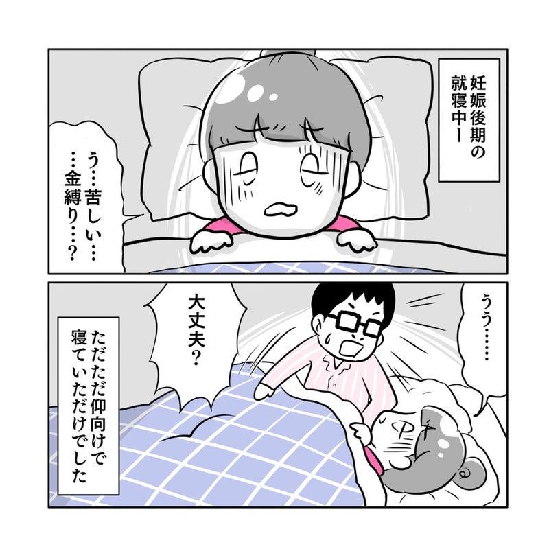 後期 仰向け 妊娠 妊娠後期、横向きで寝るときの注意点!