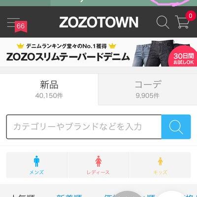ゾゾタウンで0円で購入するコツ。の記事に添付されている画像
