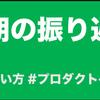 Ameba新卒の半期の振り返り #18の画像