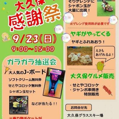 おれっぷ大久保 感謝祭(藤枝市)の記事に添付されている画像