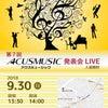 「第7回ACUSミュージック発表会LIVE」の開催決行についてのお知らせの画像