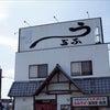 東名三ヶ日インター入口からすぐ!浜松三ケ日の鰻屋有栖の画像