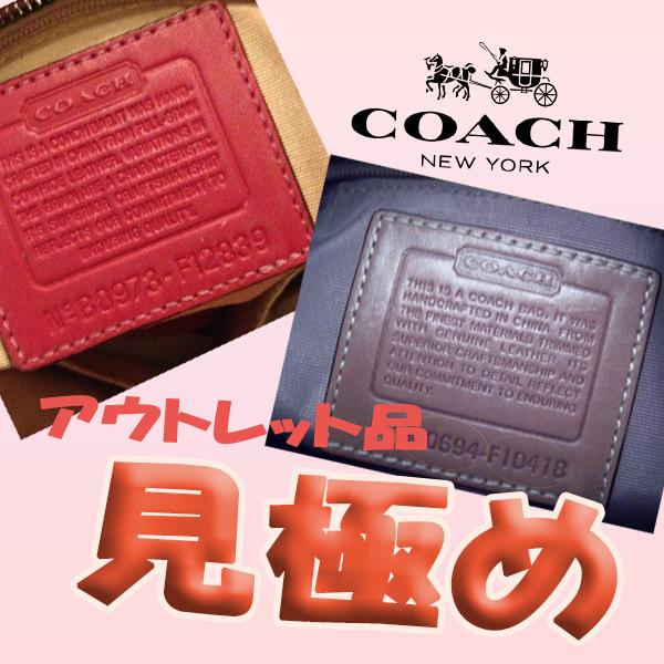 1fb887e4a123 ブティック品とアウトレット品について. COACH(コーチ)のデパートなどの
