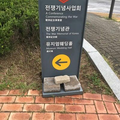 4泊5日 韓国旅行 番外編 戦争記念館の記事に添付されている画像