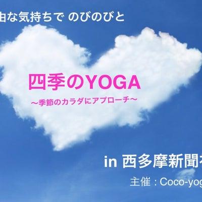 あと2枠になりました!【イベント】10月☆秋ヨガ ~四季のヨガ@西多摩新聞社~の記事に添付されている画像