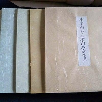 馬場先生、岩田先生の色紙の記事に添付されている画像