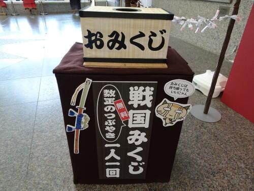 戦国みくじ (1)