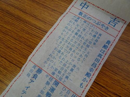 戦国みくじ (2)