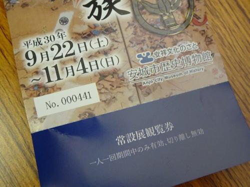安城市歴史博物館の常設展入場券