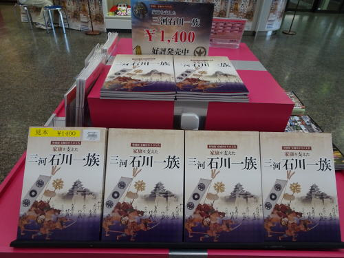 三河石川展図録1400円