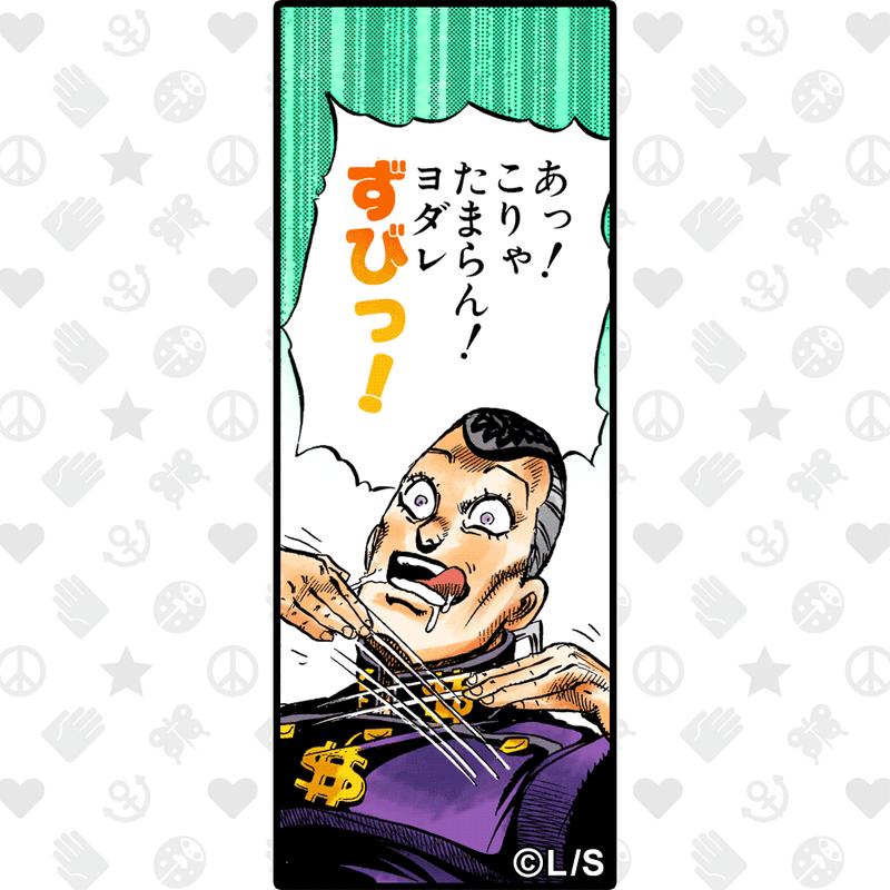 ジョジョ台詞4 18.09.30