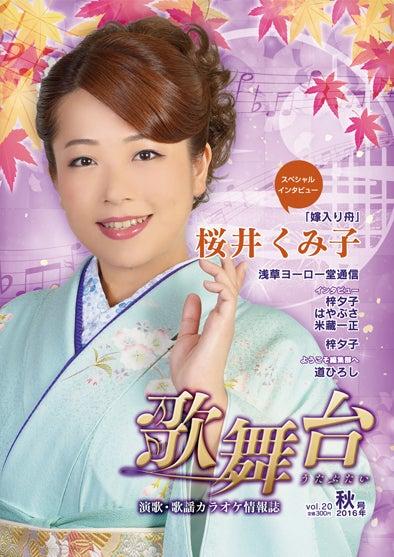 20 桜井くみ子