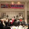 あじさいさん25周年記念祝賀会の画像