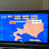 また強目な地震っす(*´Д`*)の画像