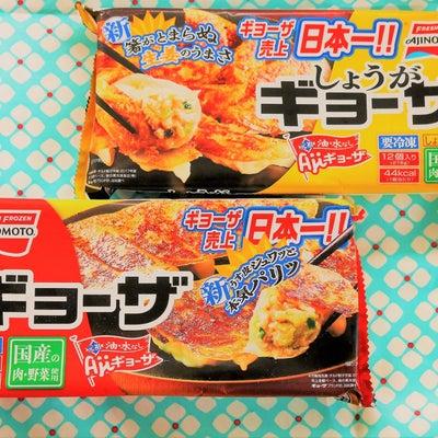 味の素の生姜が香る、新ギョーザ!(味の素 しょうがギョーザ)の記事に添付されている画像