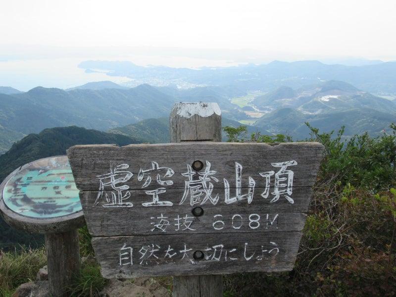 虚空蔵山(川棚)②