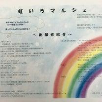 いよいよ明日は虹いろマルシェの記事に添付されている画像