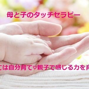 【6月に延期】母と子のタッチセラピー講座~子育ては自分育て 親子で感じる力を育もう♡の画像