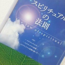 画像 「スピリチュアルの法則」講座☆ の記事より 1つ目