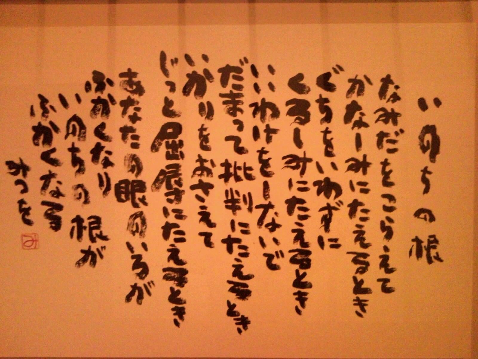 181001 相田みつをさん 徒然に 50 何にも欲しがらぬとき まめ助