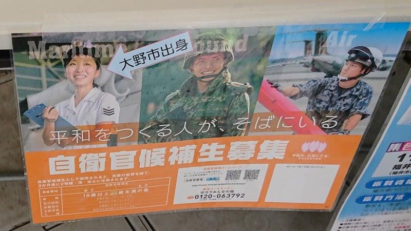 福井 地方 本部 自衛隊 協力