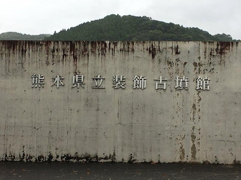 熊本県立装飾古墳館