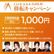AAA-GOLD