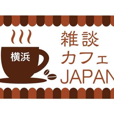 【第1回 雑談カフェ@横浜】開催しまーす! 10/13(土)14~15時半♪の記事に添付されている画像