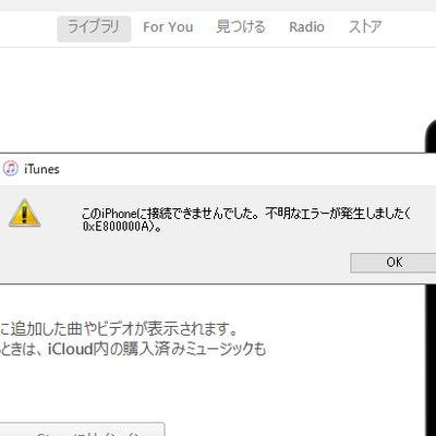 iTunesがiPhoneを認識しないの記事に添付されている画像