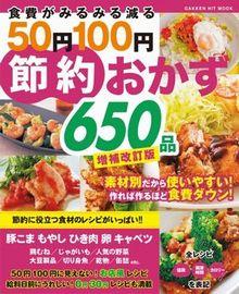 50円100円節約おかず600品